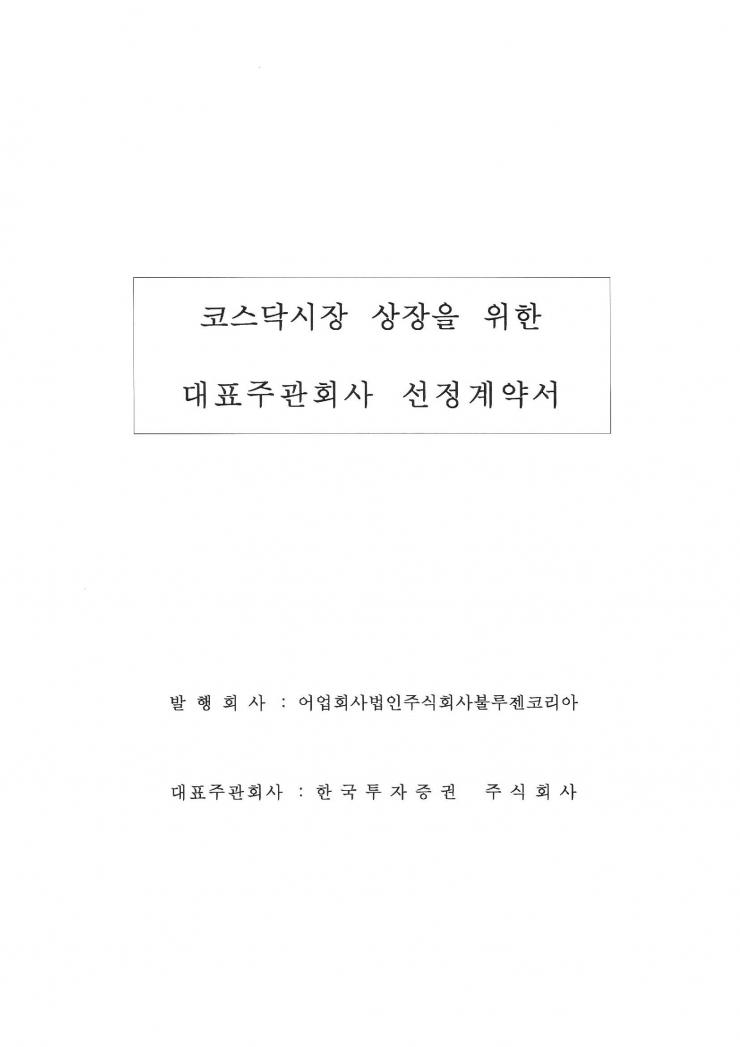 코스닥 상장-1